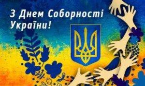 Звернення голови районної ради з нагоди Дня Соборності України!