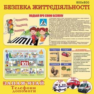 stend-bezpeka-zittya-zoltuy-500x500
